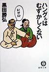 【送料無料】ハングルはむずかしくない [ 黒田勝弘 ]