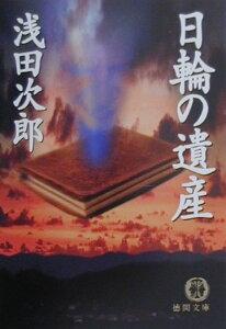【送料無料】日輪の遺産 [ 浅田次郎 ]