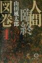 【送料無料】人間臨終図巻(1) [ 山田風太郎 ]