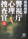 【送料無料】警視庁心理捜査官(上)