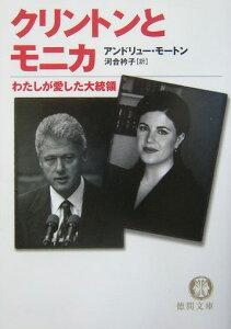 【送料無料】クリントンとモニカ [ アンドル-・モ-トン ]