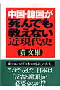 【送料無料】中国・韓国が死んでも教えない近現代史