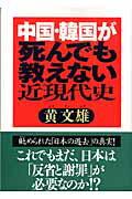 【送料無料】中国・韓国が死んでも教えない近現代史 [ 黄文雄 ]