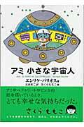 【送料無料】アミ小さな宇宙人