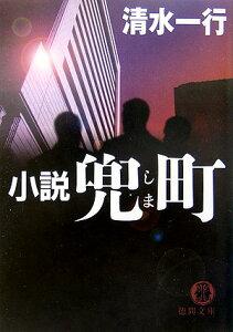【送料無料】小説兜町(しま)