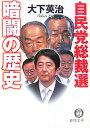 自民党総裁選暗闘の歴史