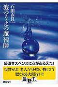【送料無料】波のうえの魔術師