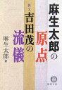 麻生太郎の原点祖父・吉田茂の流儀
