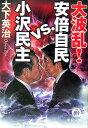 大波乱!安倍自民vs.小沢民主