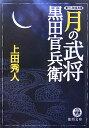 【送料無料】月の武将黒田官兵衛 [ 上田秀人 ]
