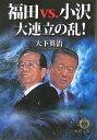 福田vs.小沢大連立の乱!