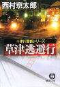 【送料無料】草津逃避行