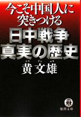 【送料無料】日中戦争真実の歴史 [ 黄文雄 ]