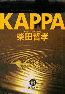 【送料無料】Kappa