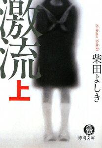 【送料無料】激流(上) [ 柴田よしき ]