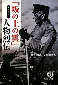 【送料無料】『坂の上の雲』まるわかり人物烈伝