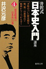 【送料無料】井沢式「日本史入門」講座(4(「怨霊鎮魂の日本史」の巻))