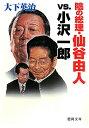 【送料無料】陰の総理・仙谷由人vs.小沢一郎