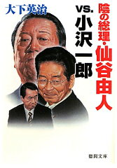 陰の総理・仙谷由人vs.小沢一郎
