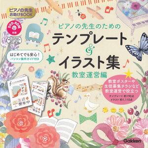 पियानो टीचर हेल्प बुक बुक टेम्प्लेट और चित्र पियानो टीचर के लिए [क्लासरूम मैनेजमेंट] डीवीडी-रॉम शामिल थे