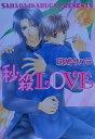秒殺love (キャラ文庫) [ 斑鳩サハラ ]