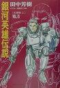 銀河英雄伝説(vol.15(乱離篇 上))