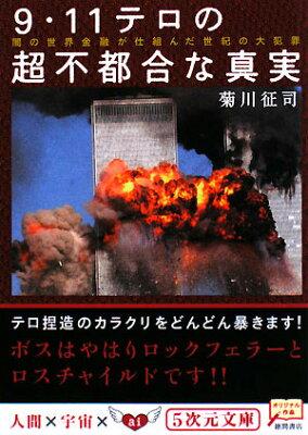 【送料無料】9・11テロの超不都合な真実