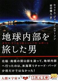 地球内部を旅した男 ~オラフ・ヤンセンのシャンバラ・レポート~