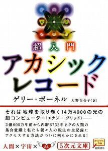 【送料無料】超入門アカシックレコード [ ゲリー・ボーネル ]