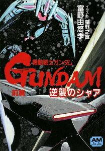 【送料無料】機動戦士ガンダム逆襲のシャア(前篇)