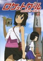 ロケットガール1