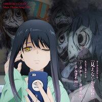 TVアニメ「見える子ちゃん」メインテーマCD