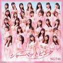 シャーベットピンク (TYPE-A CD+DVD) [ NG...