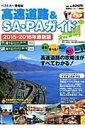 【楽天ブックスならいつでも送料無料】高速道路&SA・PAガイド(2015-2016年最新版)