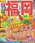 るるぶ福岡('17) 博多 天神 (るるぶ情報版)