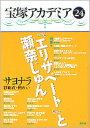 宝塚アカデミア(24) 特集:『エリザベート』と瀬奈じゅん [ 川崎賢子 ]