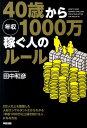 【送料無料】40歳から年収1000万稼ぐ人のルール