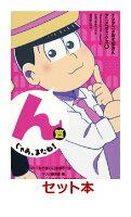 TVアニメおそ松さんアニメコミックス 1-6巻セット【特典:透明ブックカバー巻数分付き】