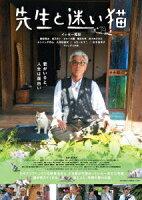 先生と迷い猫 豪華版【Blu-ray】
