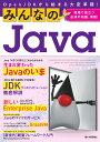 みんなのJava OpenJDKから始まる大変革期! [ きしだ なおき、吉田 真也、山田 貴裕 ]