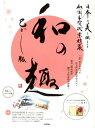 【送料無料】日本の美を伝える和風年賀状素材集和の趣(巳どし版)