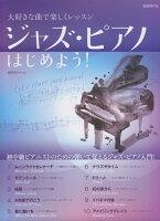 ジャズ・ピアノはじめよう!