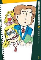 西原理恵子の人生画力対決(8)