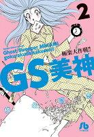 GS美神 極楽大作戦!! 2巻