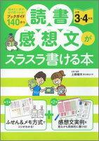 読書感想文がスラスラ書ける本(小学3・4年生)
