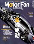 Motor Fan illustrated(Volume.125) 図解特集前輪駆動 (モーターファン別冊)