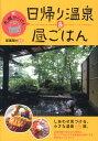 新・札幌から行く日帰り温泉&昼ごはん [ 亜璃西社 ]