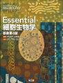 Essential細胞生物学原書第4版