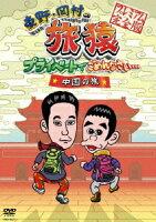 東野・岡村の旅猿 プライベートでごめんなさい…中国の旅 プレミアム完全版