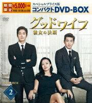 グッドワイフ〜彼女の決断〜 スペシャルプライス版コンパクトDVD-BOX2